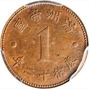 1 Fen - Puyi (Kangde) -  obverse