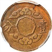 1 Fen - Puyi (Kangde) -  reverse