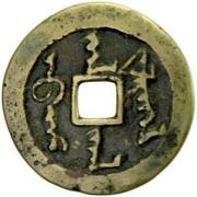 1 Cash - Abkai fulingga (Manchu script) – obverse