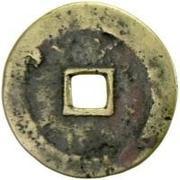 1 Cash - Abkai fulingga (Manchu script) – reverse