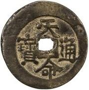 1 Cash - Tianming (Tongbao; Regular script) – obverse