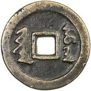 10 Cash - Sure (Manchu script; type 2) – reverse