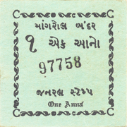 1 Anna (WW II Cash Coupon) – obverse