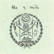 1 Anna (WW II Cash Coupon) – reverse