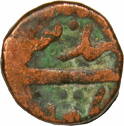 1 Paisa - Bhonslas (Katak mint) – reverse