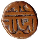 1 Paisa - Chhatrapati Sivaji – obverse