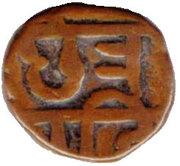 1 Paisa - Chhatrapati Sivaji – reverse