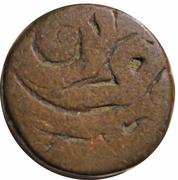 2 Paisa (Bhonslas) – reverse