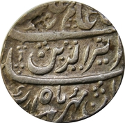 1 Rupee - Alamgir-II (Athani mint) – obverse