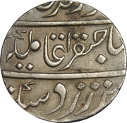1 Rupee - Alamgir II (Balwantnagar [Jhansi] mint) – obverse