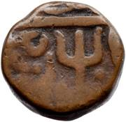 1 Paisa - Ahmad Shah [Raghuji III] (Nagpur) – obverse
