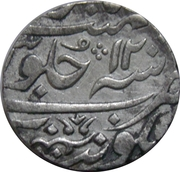 1 Rupee - Shah Alam II (Jhansi Mint) – reverse
