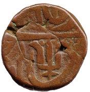 1 Paisa - Shah Alam II – obverse