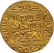 Dinar - Abu 'Inan Faris - 1348-1358 AD – reverse