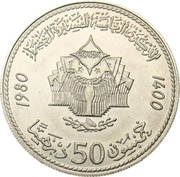 50 Dirhams - Hassan II (Green March 5th Anniversary) – reverse