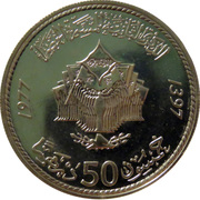 50 Dirhams - Hassan II (Green March 2nd Anniversary) – reverse
