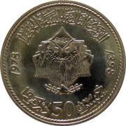 50 Dirhams - Hassan II (Green March 3rd Anniversary) – reverse