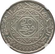 20 Francs - Mohammed V (Essai; different design) – reverse