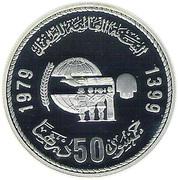 50 Dirhams - Hasan II (IYC) – reverse