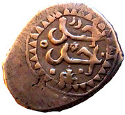 1 Dirham - Mohammed III (Hammered Coinage) – obverse