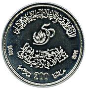 200 Dirhams - Hasan II (Human Rights) – reverse