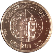 200 Dirhams - Hassan II (GATT; Silver) – reverse