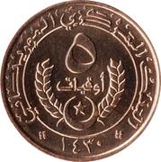 5 Ouguiya (small type) – reverse