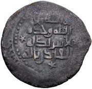 Dirham - Yazid ibn Ahmad – obverse