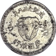 1 Fen (Meng Chiang Bank) -  obverse