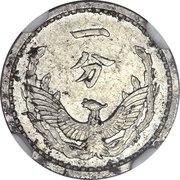 1 Fen (Meng Chiang Bank) -  reverse