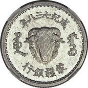 5 Fen (Meng Chiang Bank) – obverse