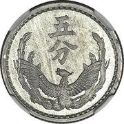 5 Fen (Meng Chiang Bank) – reverse