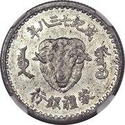 1 Chiao (Meng Chiang Bank) – obverse