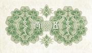 5 Chiao – reverse