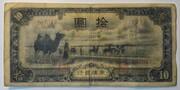 10 Yuan 1944 – obverse