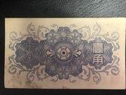 1 Chiao (Mengchiang Bank) – reverse