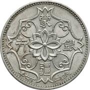5 Chiao (Meng Chiang Bank) – obverse