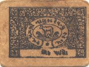1 Paiso (WW II Cash Coupon) – obverse