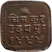 ¼ Anna - Bhupal Singh – obverse