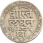 1/16 Rupee - Fatteh Singh – reverse