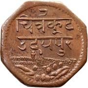1 Anna - Bhupal Singh – obverse