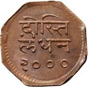 1 Anna - Bhupal Singh – reverse