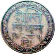 ⅛ Rupee - Fatteh Singh – reverse
