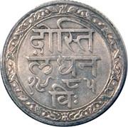 ¼ Rupee - Fatteh Singh – reverse
