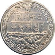 ½ Rupee - Fatteh Singh (Mewar) – obverse