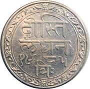 ½ Rupee - Fatteh Singh (Mewar) – reverse