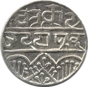 1 Rupee - Swarupshahi Series -  obverse