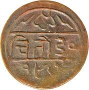 1 Pie - Fatteh Singh (Mewar) – reverse