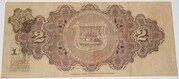 2 Pesos (El banco oriental de Mexico) – reverse