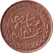 1 Pice (IBEA Coinage) – reverse